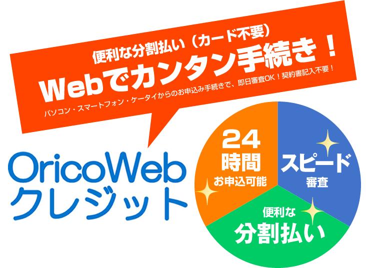 便利な分割払い(カード不要)Webでカンタン手続き!OricoWebクレジット